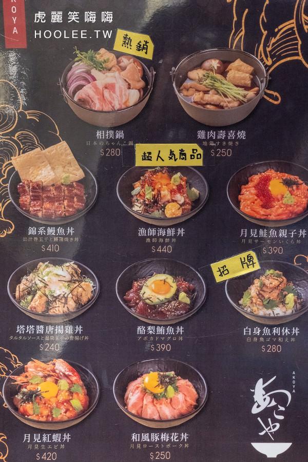 あこや太羽丼 菜單 menu