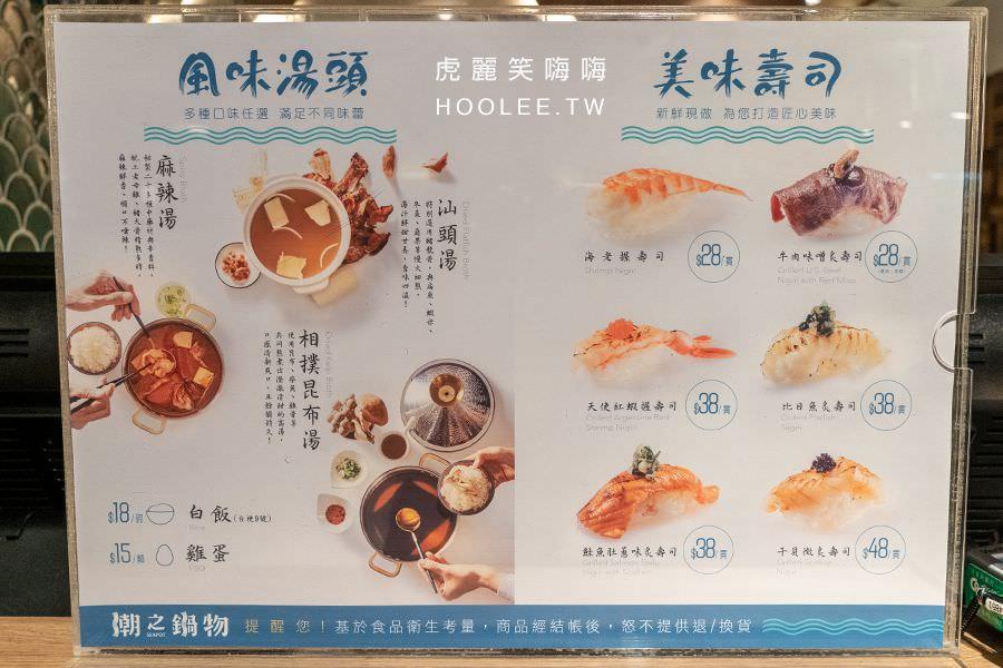 漢來潮之鍋物 高雄超市火鍋 握壽司