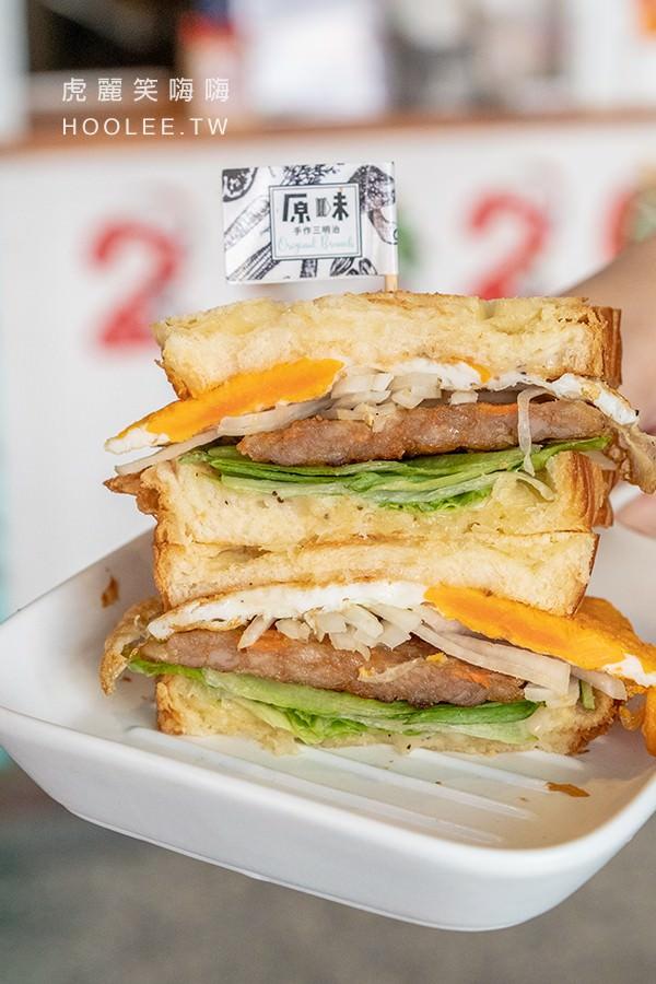 原味輕食早餐 高雄早餐推薦 招牌丹麥吐司 手打漢堡排 75元 + 荷包蛋 15元