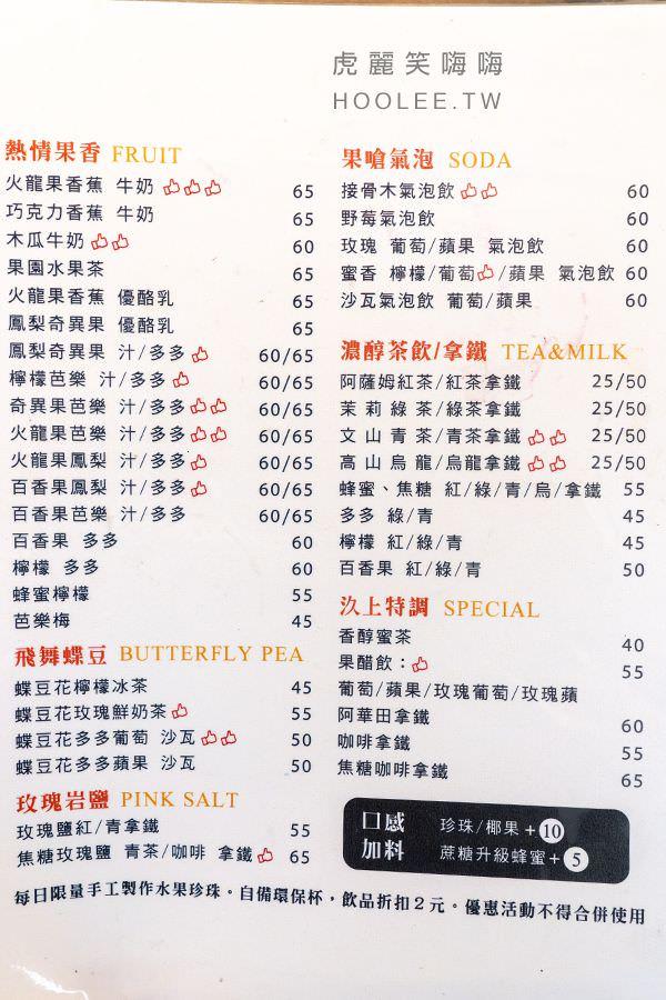 汣上茶作 菜單 menu