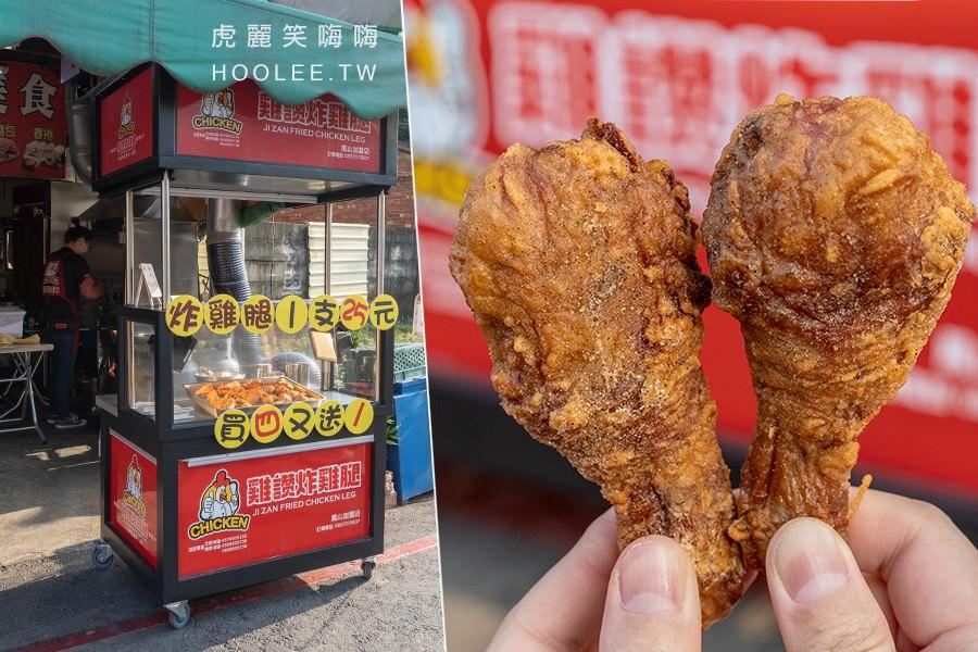 雞讚炸雞腿 鳳山店 高雄炸雞推薦 炸雞腿 25元/支 買四送一