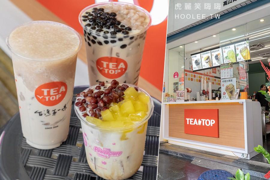 TEA TOP 台灣第一味 高雄飲料推薦