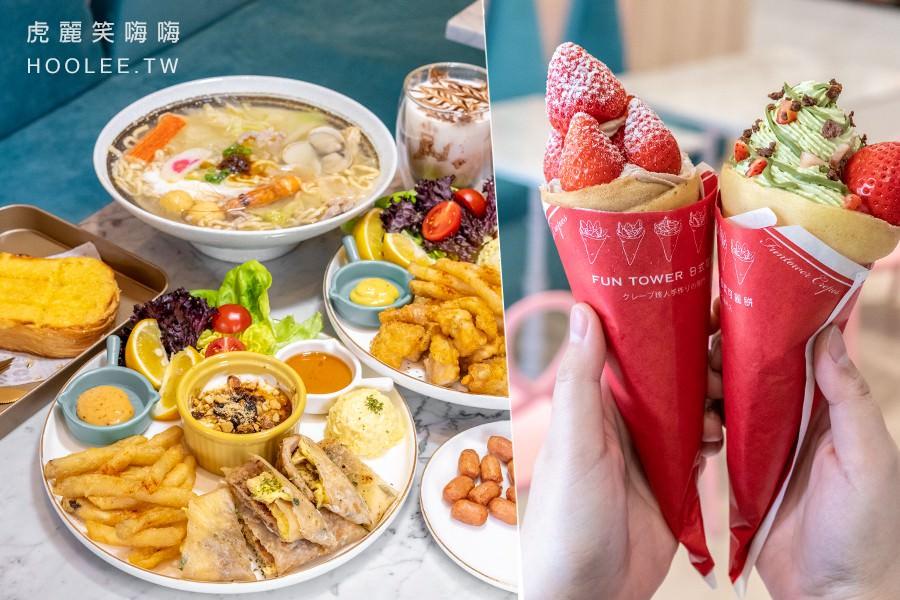 Fun Tower 明華店 高雄早午餐推薦