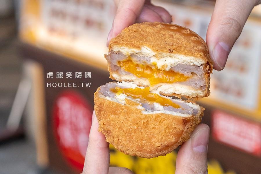 我炸你吃 金鼎店 高雄小吃 炸芋頭餅 流沙芋頭餅 30元/個