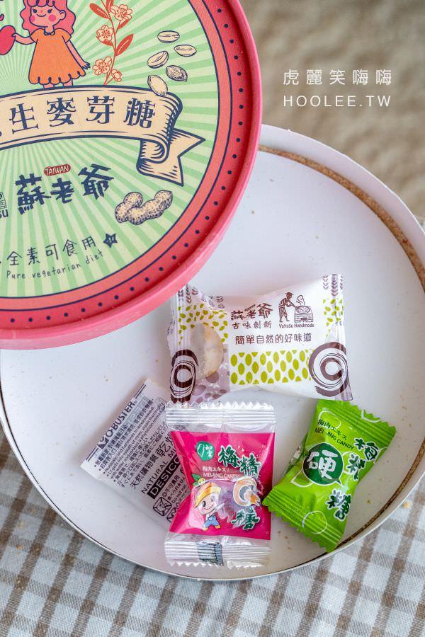 蘇老爺花生麥芽糖 高雄手工麥芽糖 仁武美食 伴手禮 青梅花生麥芽糖 280元
