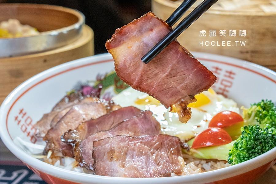 翠王香港茶餐廳 高雄港式飲茶 推薦 黯然銷魂飯 130元 限量