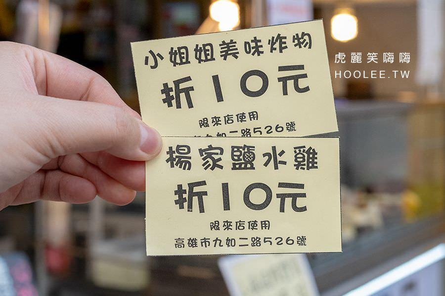 楊家塩水雞與小姐姐美味炸物 高雄鹽酥雞推薦 兩家消費皆送對方的折價卷10元,可立即使用,無期限