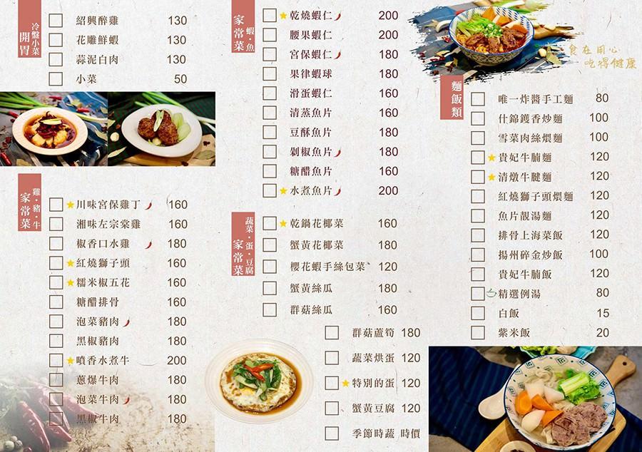 芳師傅私房菜 菜單 menu 2