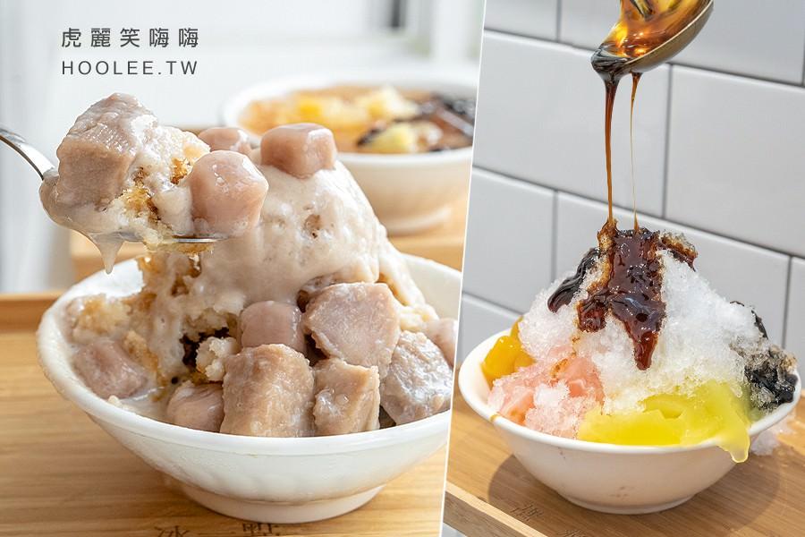 冰一點黑糖剉冰專門店 岡山店 高雄冰店推薦 芋頭牛奶冰(芋泥+芋頭+芋圓) 80元
