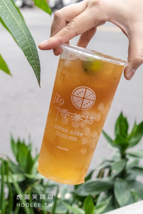 御香茶坊 鳳山飲料店推薦 寒天愛玉 45元 固定甜度