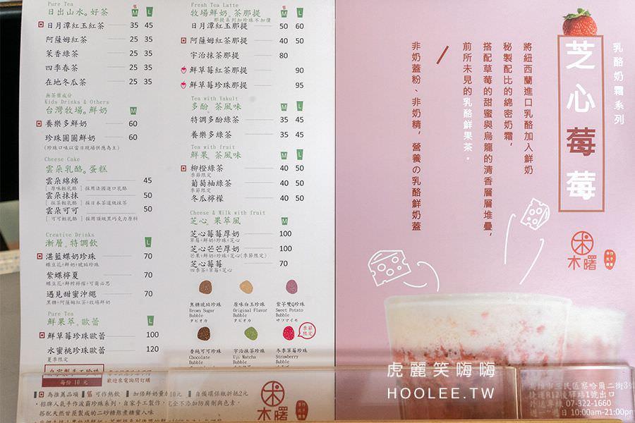木曙 手作丸子專賣 高雄飲料店推薦