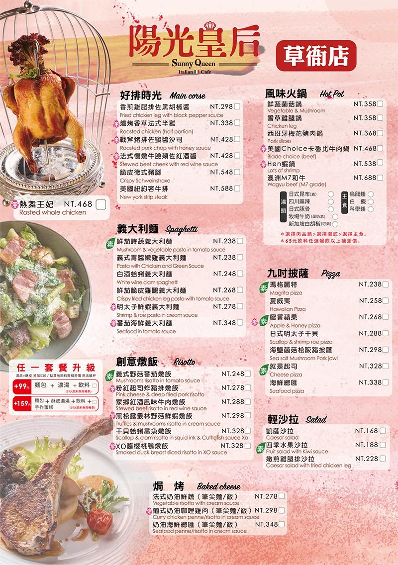 Sunny Queen 陽光皇后 菜單 menu
