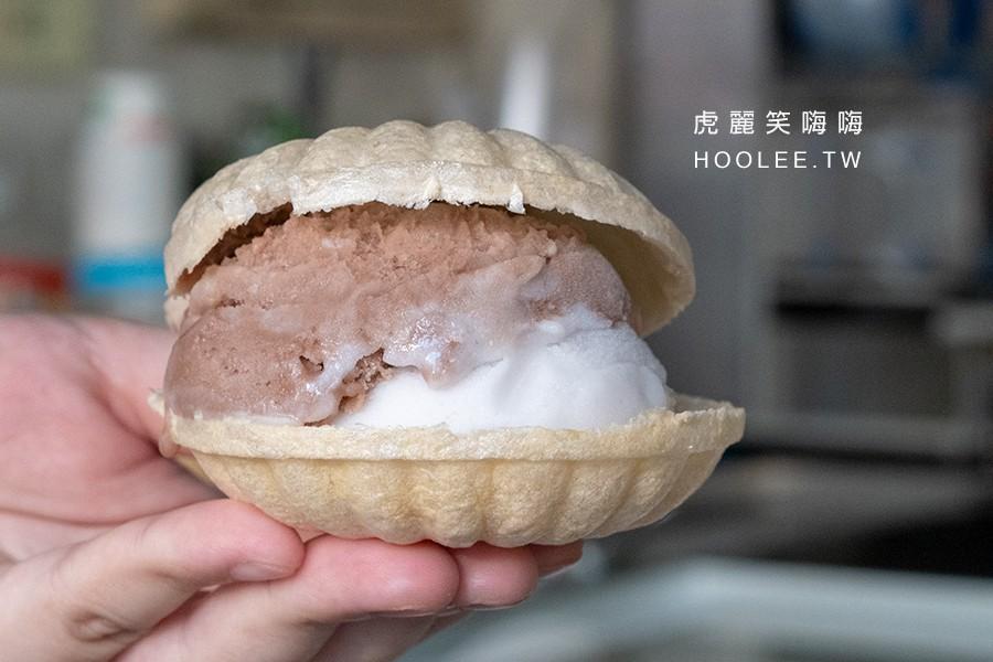 三泉冰淇淋 高雄冰店推薦 古早味冰淇淋 每份 30元 漢堡冰淇淋