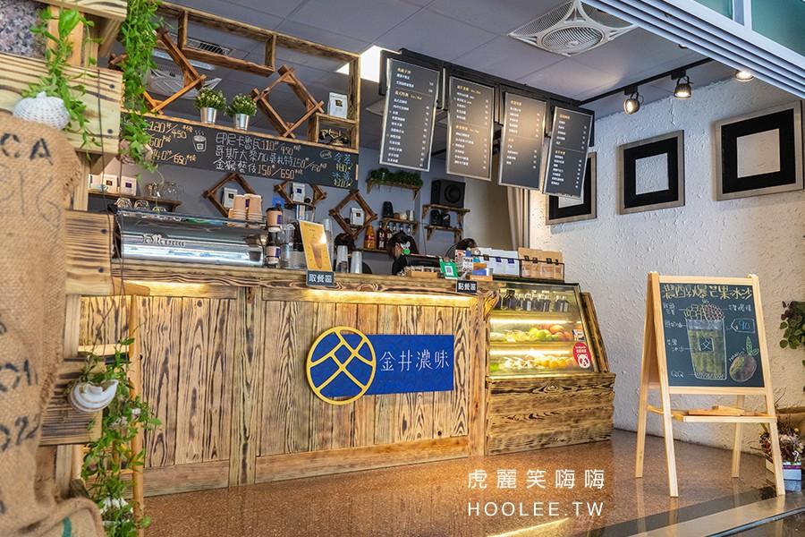 金井濃味咖啡 高雄咖啡廳推薦 鳳山區