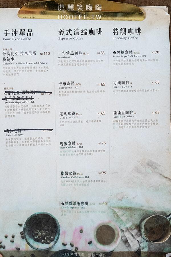 一勾堂 菜單 menu