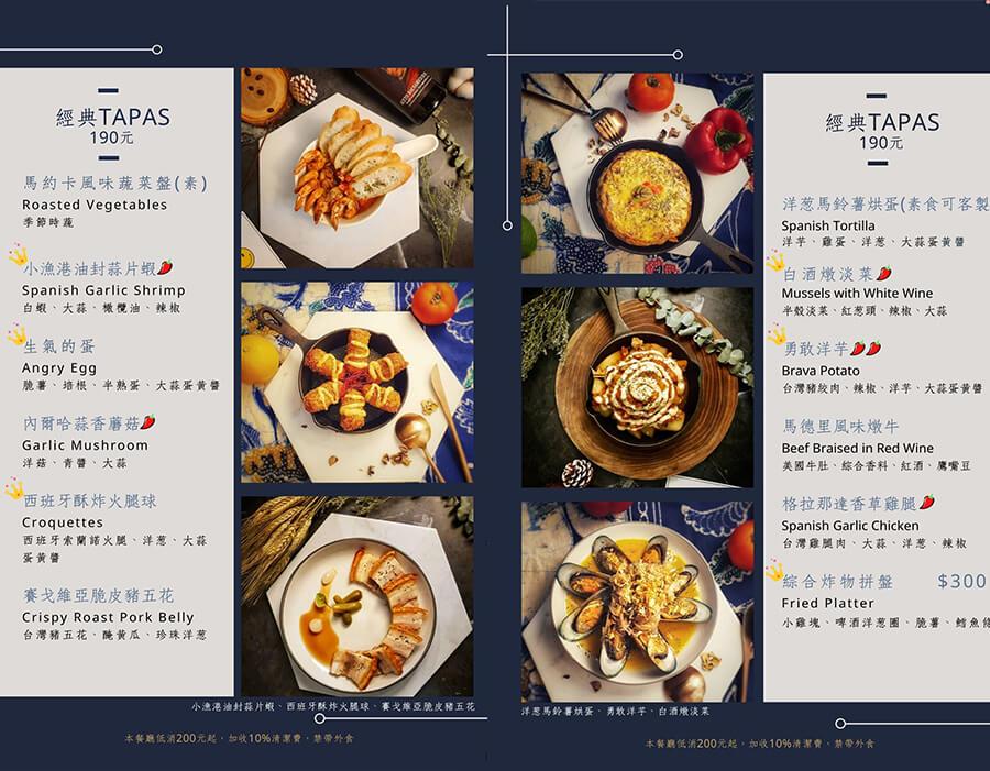 17號西班牙餐酒館 菜單 menu 4