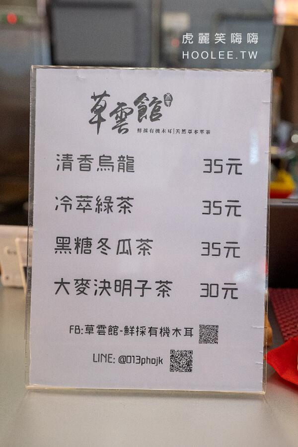 雞讚炸雞腿 菜單 menu