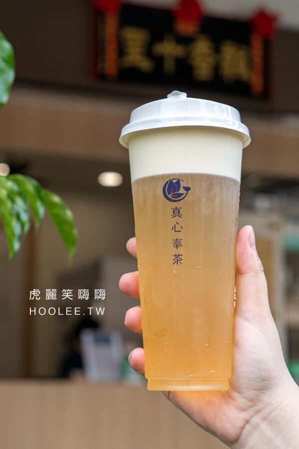 真心奉茶 高雄飲料推薦 前鎮區 蜂蜜菊花奶蓋 60元
