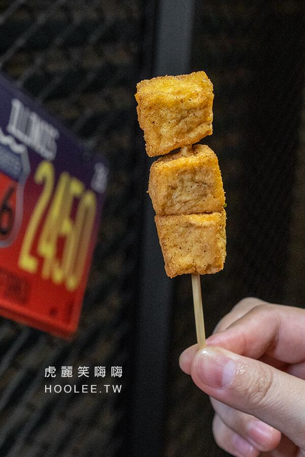 Mr.Miss 錯過先生鹹酥雞 岡山美食推薦 高雄宵夜 雞蛋豆腐 25元/半盒