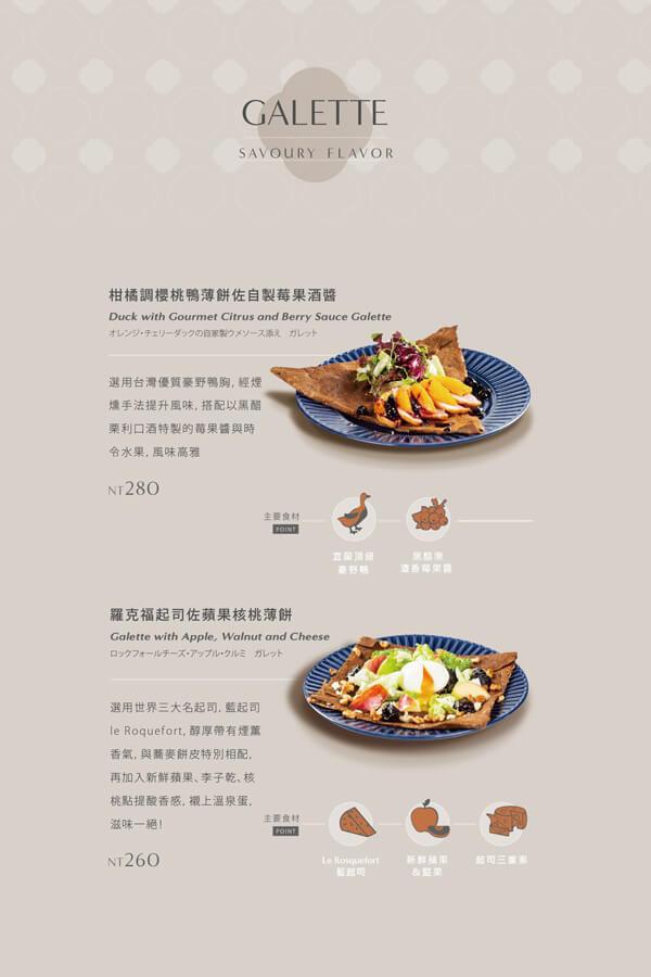 FT Café&Meal 菜單 menu