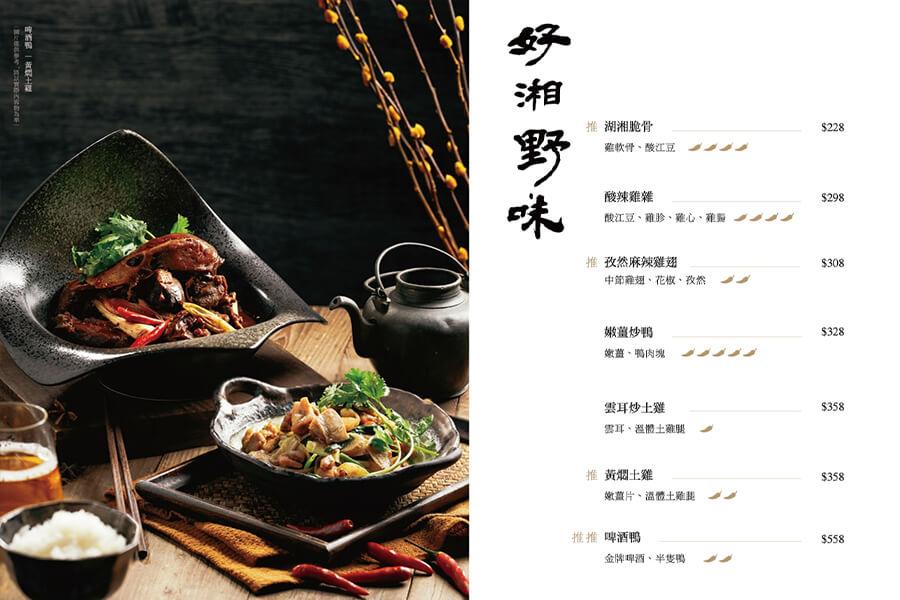 有你真好湘菜沙龍 鼓山店 菜單 menu 5