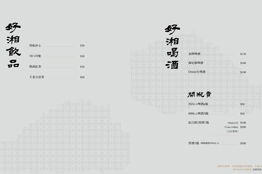 有你真好湘菜沙龍 鼓山店 菜單 menu 9