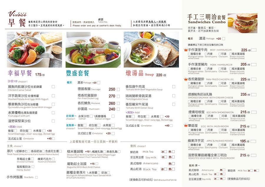 維那奇咖啡 菜單 menu