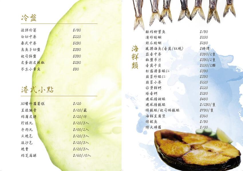 庶民廚房 菜單 menu