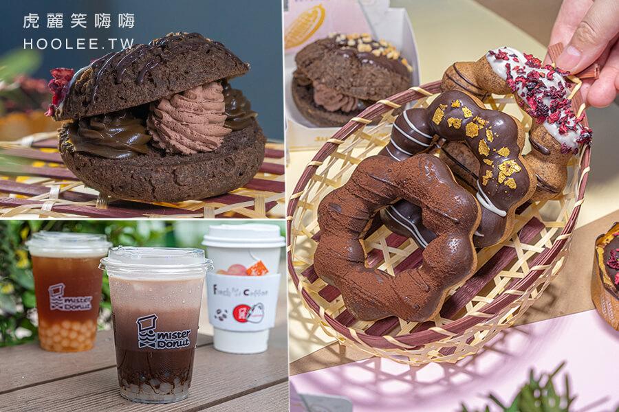 Mister Donut 統一多拿滋 高雄甜甜圈推薦