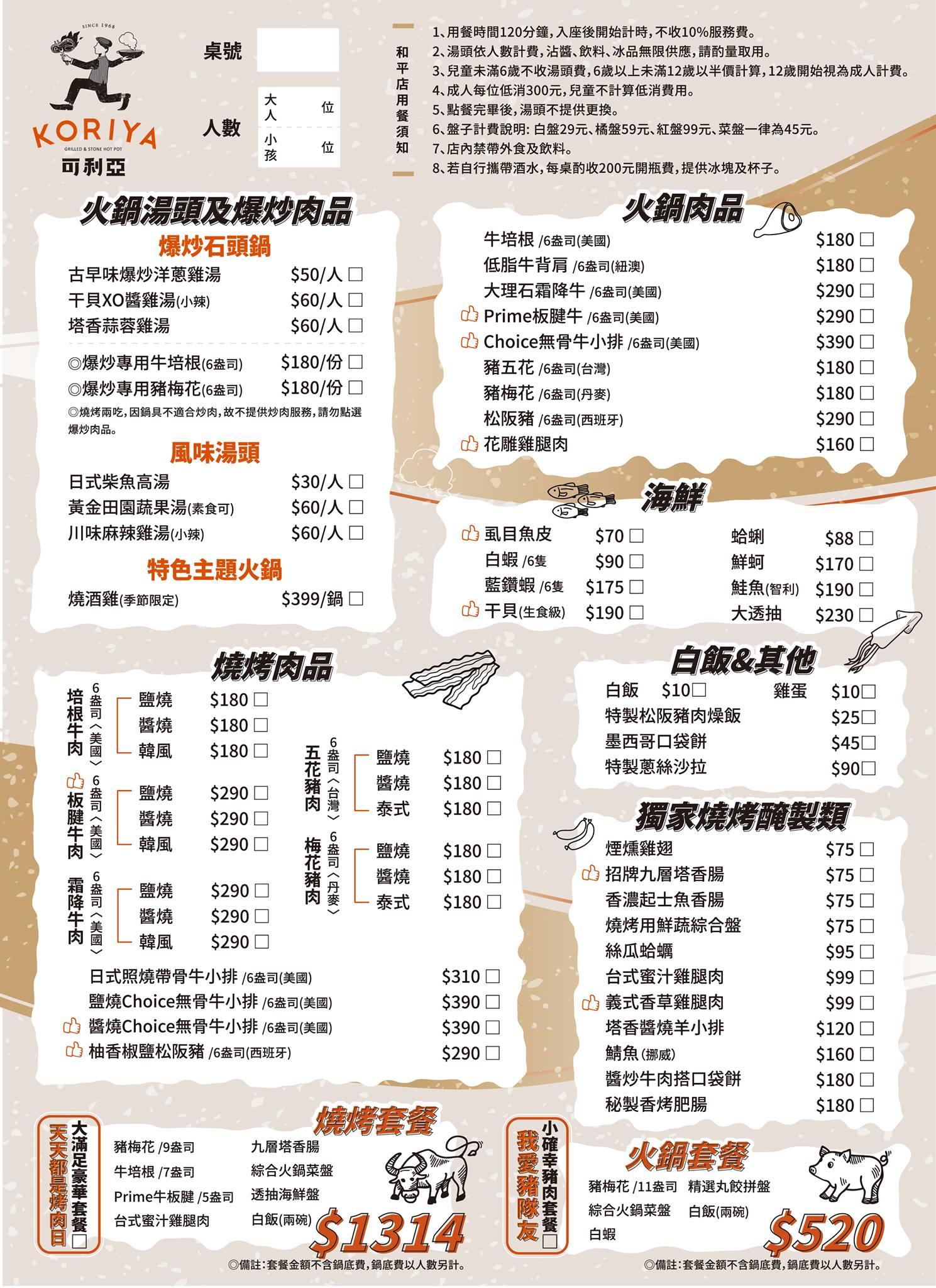 可利亞無煙炭火燒肉日式涮涮鍋 高雄燒肉推薦 菜單 MENU