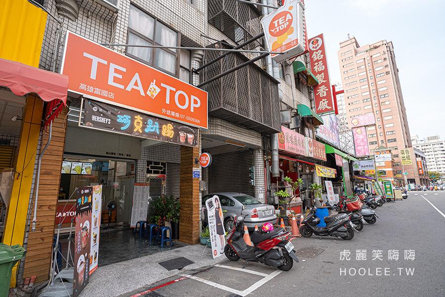 TEA TOP 台灣第一味 富國店 高雄飲料推薦