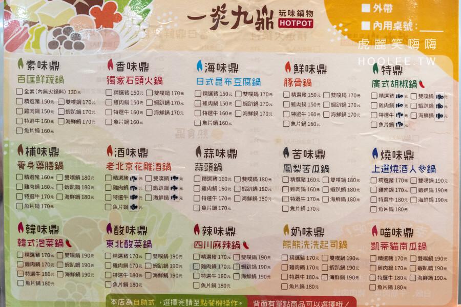 一炎九鼎 菜單 menu
