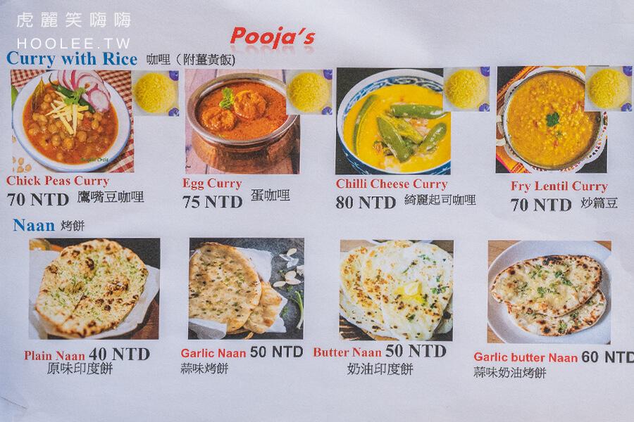 正宗印度小吃 菜單 menu