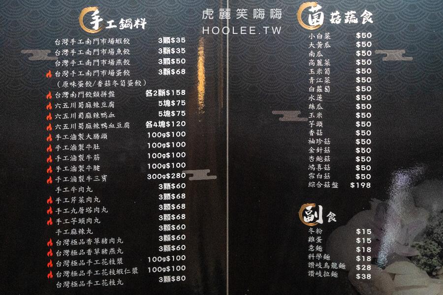 火風鼎上九石頭火鍋 菜單 menu 4