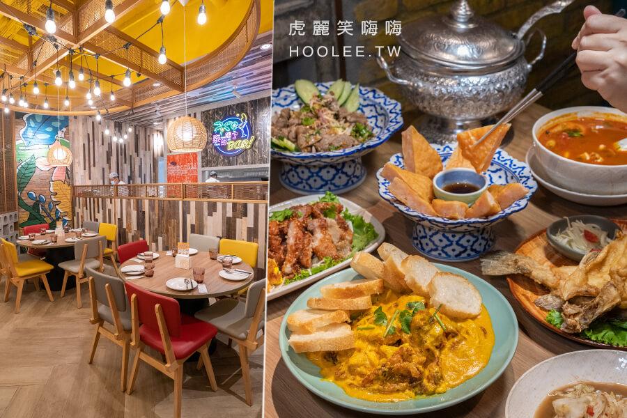 饗泰多 高雄泰式料理推薦 義享天地 聚餐