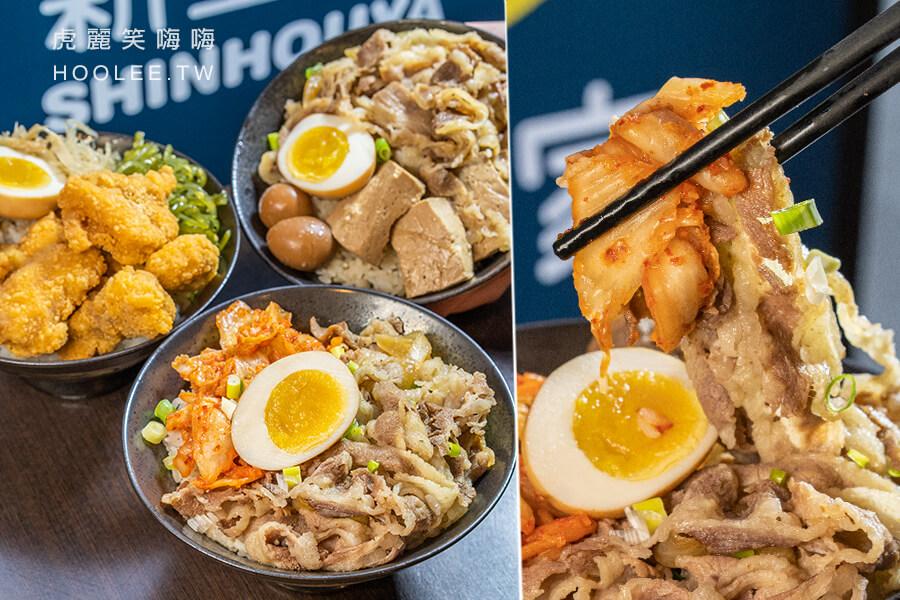 新豐家丼飯 高雄平價丼飯 鼓山區美食 美術館晚餐 牛肉丼飯