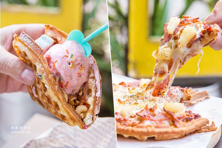 Oh Mia 歐米芽鬆餅屋 PIZZA披薩鬆餅