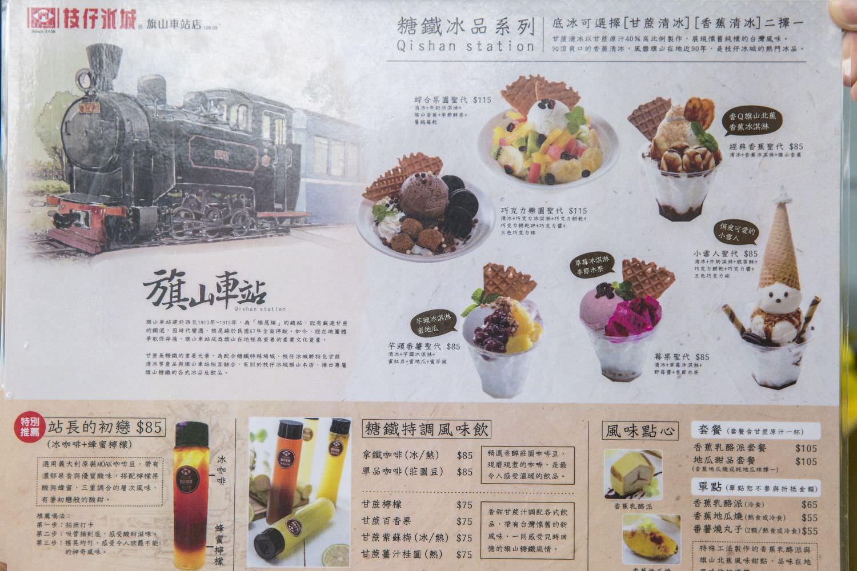 旗山車站 枝仔冰城 菜單 menu