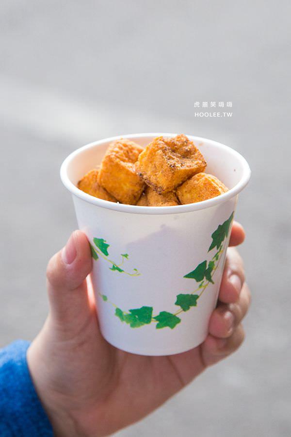 豪師傅鹽酥雞 高雄鹽酥雞推薦 雞蛋豆腐 半盒 NT$35/一盒 NT$50