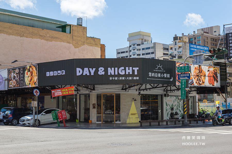 Day&Night 您的日夜小餐館 高雄