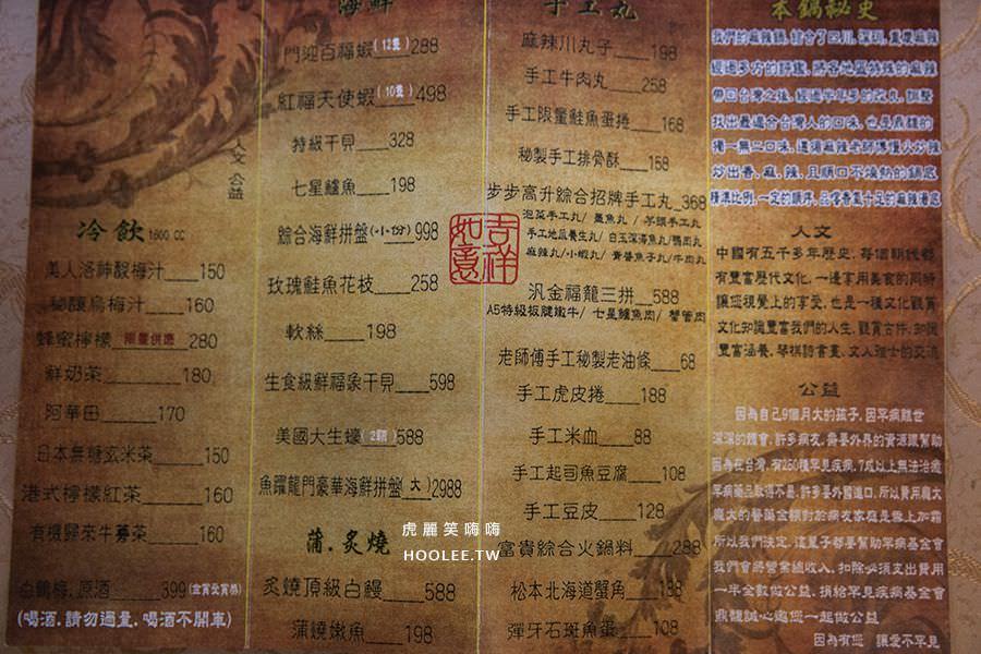 鼎馥秘藏鍋物 菜單 menu