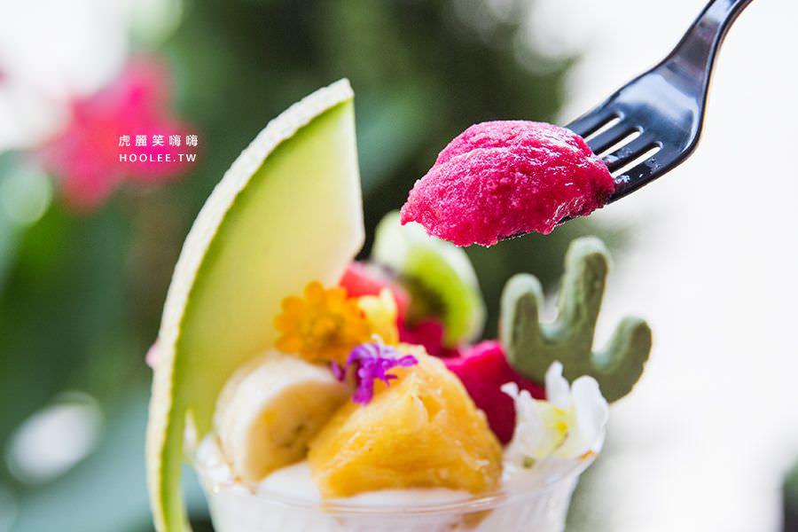 花Caf'e 花咖啡 高雄 愛玉冰推薦 招牌仙人掌水果優格冰淇淋 NT$125