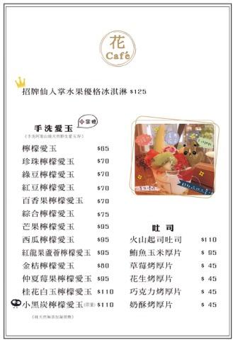 花Caf'e 花咖啡 菜單 menu