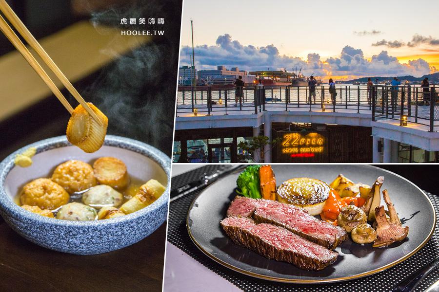 22號碼頭海景餐廳 高雄 約會餐廳
