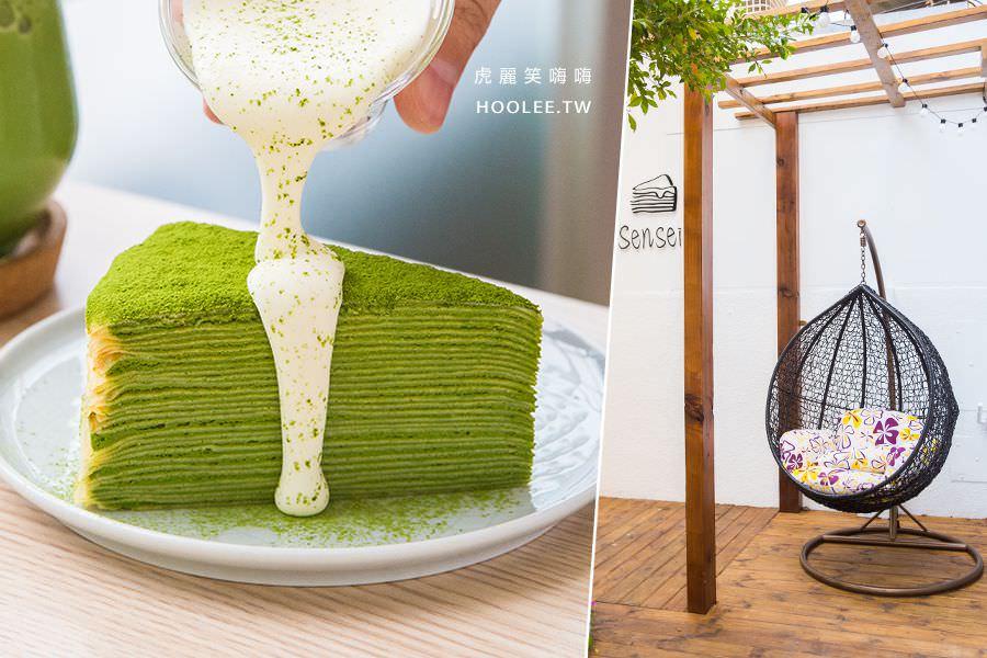 先生千層蛋糕 陽明店 小山園抹茶起司 NT$150