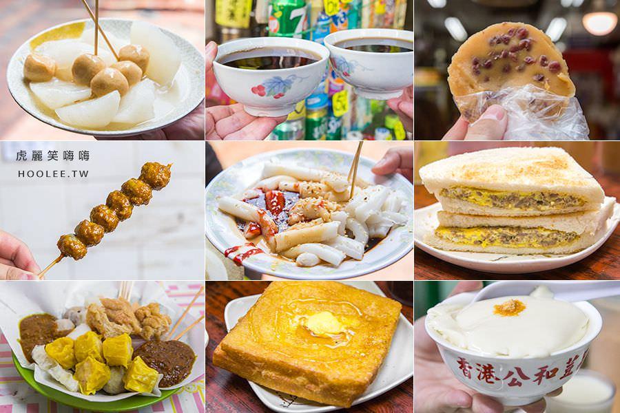 深水埗美食 香港景點推薦