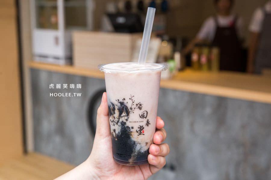 回春堂惡魔珍奶 高雄珍珠奶茶推薦 大甲芋頭椰奶仙草凍 NT$50