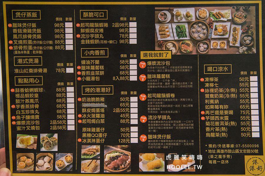 港港好港式點心 菜單 menu